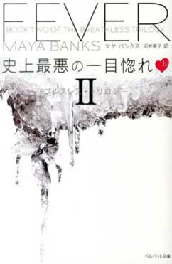 史上最悪の一目惚れ Breathless (2-1)