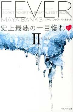 史上最悪の一目惚れ Breathless (2-2)