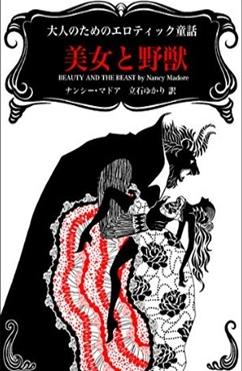 美女と野獣: 大人のためのエロティック童話