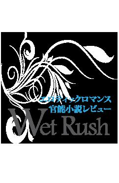 Wet Rush