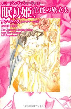 眠り姫、官能の旅立ち (1)