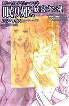 眠り姫、歓喜する魂 (2)