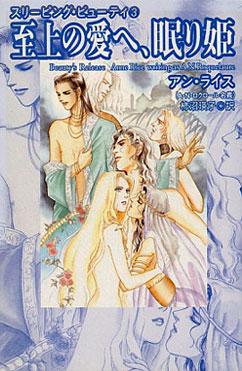 至上の愛へ、眠り姫 (3)