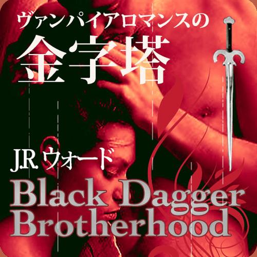 ブラックダガー